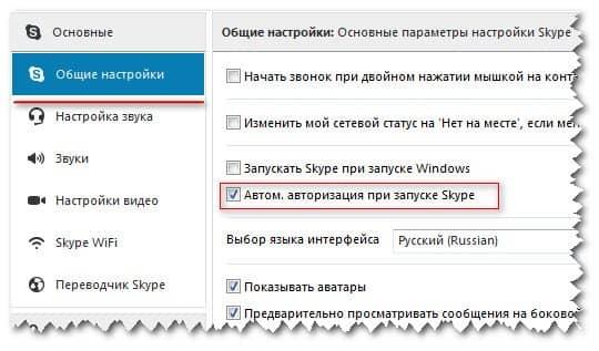 автоматическая авторизация в Skype