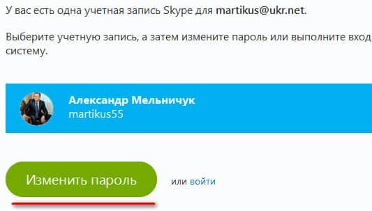 кнопка изменения пароля
