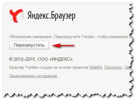 перезапуск браузера