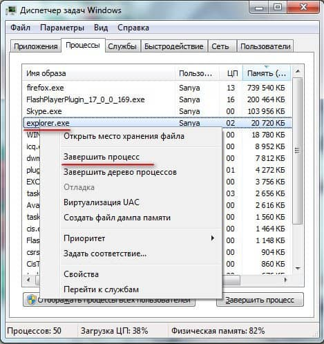проводник Windows