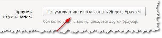 кнопка делающая Яндекс браузер по умолчанию