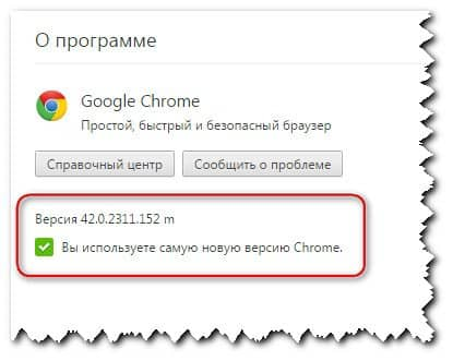 актуальная версия браузера