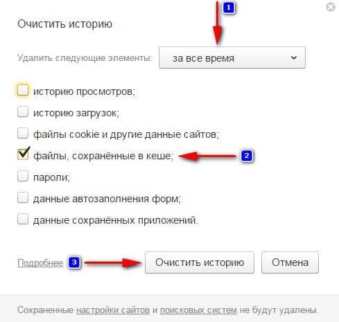 очистка кэша в Яндекс браузере