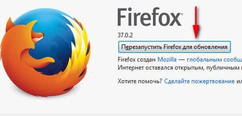 перезапуск Firefox