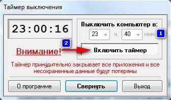 программа OFFTimer