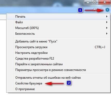 свойства браузера Internet Explorer
