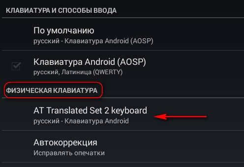 блок - Физическая клавиатура