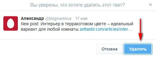 подтверждение действий по удалению твита