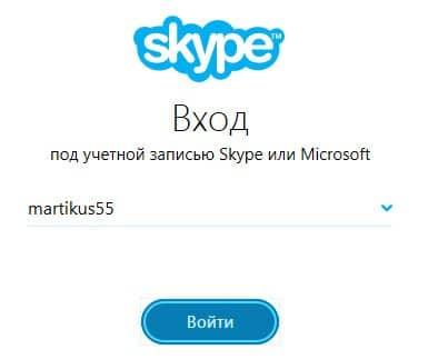 окно входа в Skype