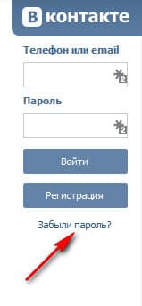 ссылка Забыли пароль