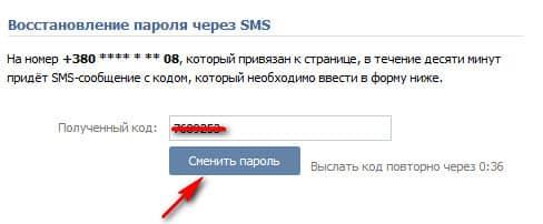 смена пароля с помощью SMS-кода