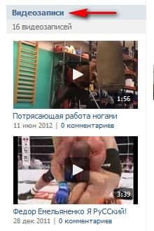 2-й способ скрытия видео