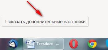 кнопка дополнительных настроек