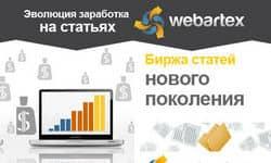 Монетизация сайта с помощью биржи статей WebArtex