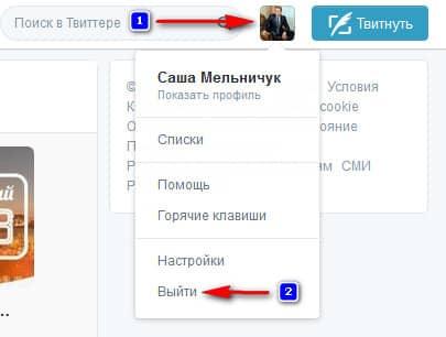 выход с аккаунта Твиттера на компьютере