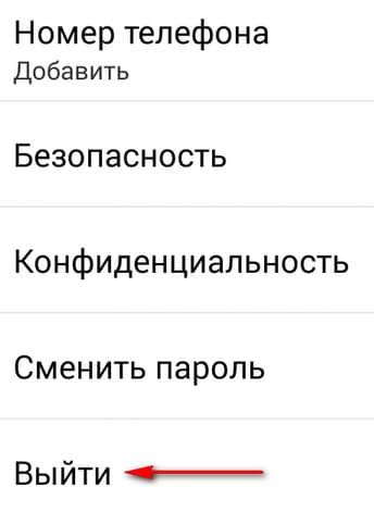 кнопка Выйти через приложение