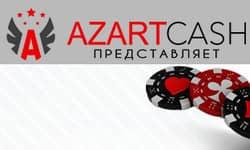 конкурс с призовым фондом в 15000$ от AzartCash