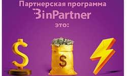 Обновленная партнерская программа от Binpartner.com