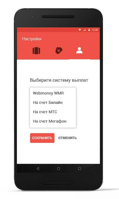 приложение для смартфона