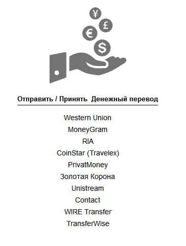 услуга - денежные переводы