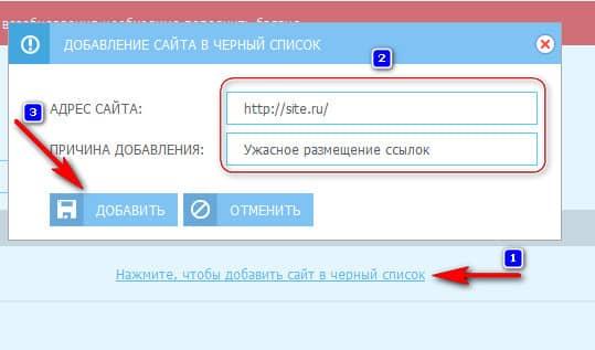 добавление сайта в черный список
