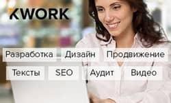 биржа фриланса Kwork.ru