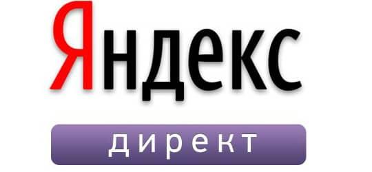 кампания в Яндекс Директе