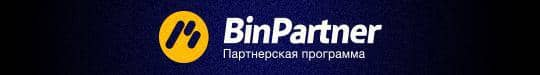 партнерская программа BinPartner