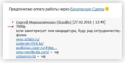 перепискас фрилансером Сергей