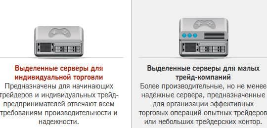 типы серверов для трейдера №1