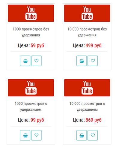 покупка просмотров на youtube