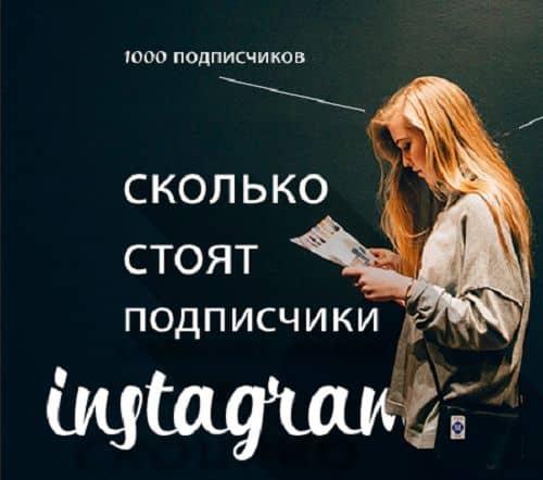 покупка подписчиков инстаграм