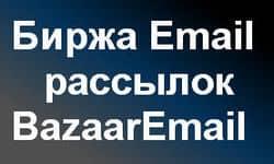 обзор сервиса BazaarEmail.com