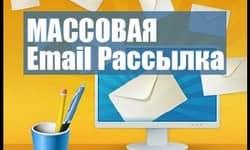 Программа ePochta Mailer – сделайте свою почтовую рассылку продуктивной!