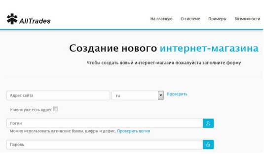 регистрация на сайте
