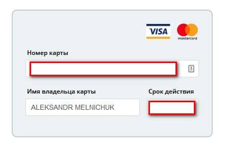 указание реквизитов платежной карты