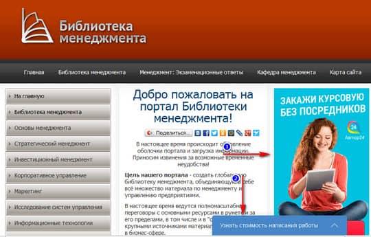 пример образовательного сайта №2