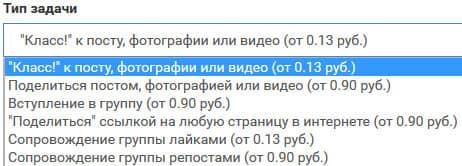 задания для Одноклассников