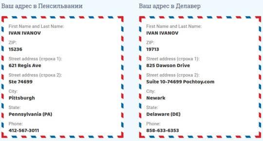2 адреса для доставки товаров