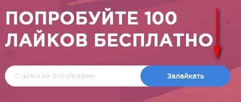 бонус - 100 лайков бесплатно