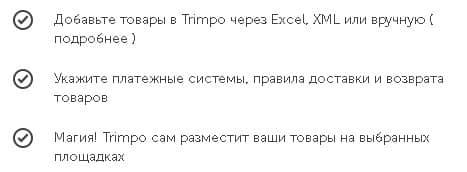 приложение Trimpo