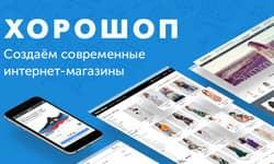 обзор платформы создания интернет-магазинов Хорошоп