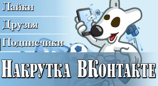 платная накрутка групп вконтакте
