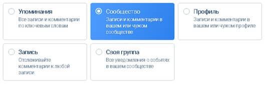 задание по отслеживанию сообщества Вконтакте