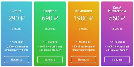 тарифы сервиса Starcomment