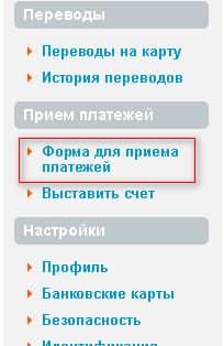 форма для приема платежей на сайт
