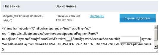 код формы для вставки на сайт