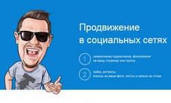 сервис Socelin.ru