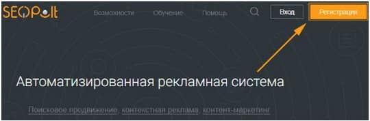 регистрация в сервисе Seopult