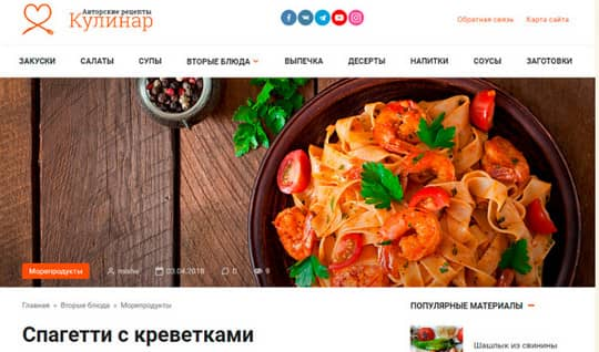 тема WordPress – Cook It